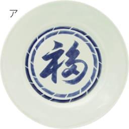 amabro(アマブロ)/FUKUJI 福字 丸皿1枚 ア:福