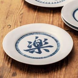amabro(アマブロ)/FUKUJI 福字 丸皿1枚