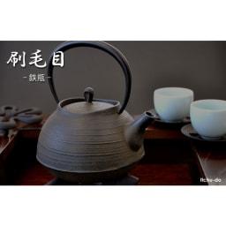 壱鋳堂/南部鉄器 Hakeme 刷毛目 0.6L|小鉄瓶 急須