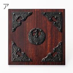 岩谷堂くらしな/鍋敷き 飾り金具 南部鉄器は岩手県を代表する伝統工芸品。堅牢な実用性と重厚な装飾性を兼ね備え、岩谷堂箪笥のデザインの特徴にもなっています。