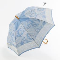 創業1866年槙田商店/ジャカード織 長傘(雨傘) kirie(キリエ)ペイズリー ア:ブルー