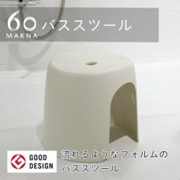 MARNA60(マーナ)/ バスチェアー&湯手おけ バスチェアー