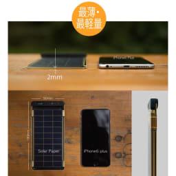 (7.5W)ソーラー充電器ソーラーペーパー ※2015年発売時メーカー調べにより、ソーラーパネルの面積あたりの出力量で比較