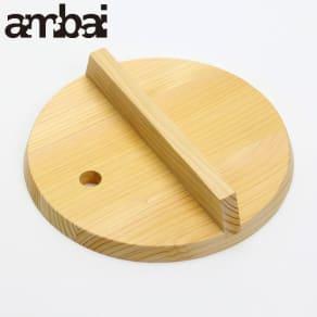 小泉誠・ambai(アンバイ)/鍋用落とし蓋16cm用 写真