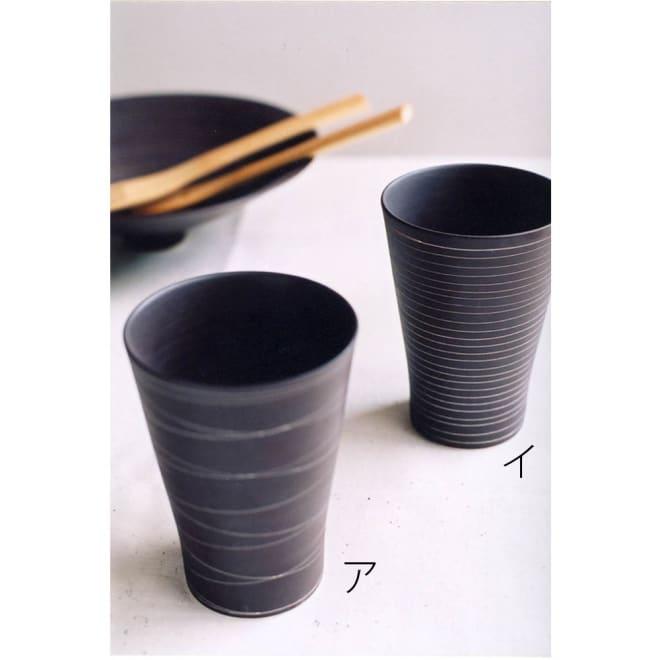 ARITA PORCELAIN LAB(アリタ・ポーセリン・ラボ)/泡立ちフリーカップ(タンブラー)sabi/錆|有田焼 マットなこげ茶の風合いは、現代のライフスタイルに合うシンプル和モダンな質感を表現しており、日本国内外で人気の当窯代表シリーズ「錆」