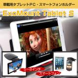 車載タブレットホルダー ExoMount Tablet S 写真