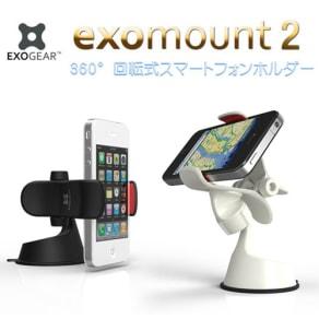 車載・卓上スマートフォンホルダー ExoMount 2 写真