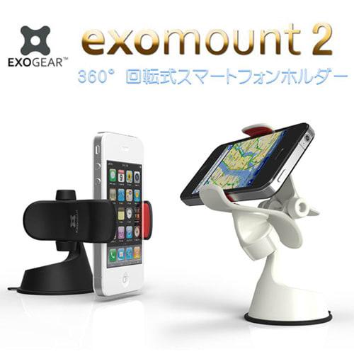 車載・卓上スマートフォンホルダー ExoMount 2 (ア)ブラック、(イ)ホワイト