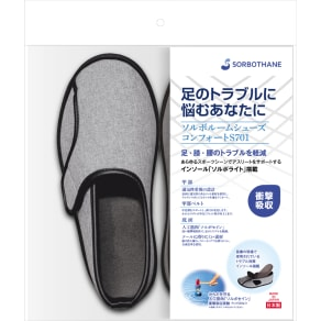 ソルボルームシューズコンフォート S701/インソール ソルボライト搭載/日本製 写真