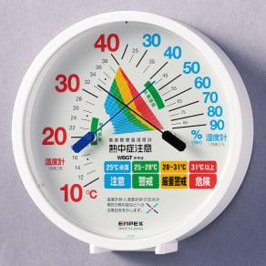 環境管理温湿度計「熱中症注意」 写真