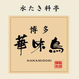 博多「華味鳥」めんたい高菜  (200g×6パック)