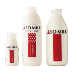 阿部牧場 ASO MILK&飲むヨーグルト 冷蔵でお届けいたします。