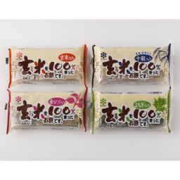 秋田産玄米の玄米もち詰合せ (4種詰め合わせ 計8袋) ※パッケージデザインが変更になる場合がございます。