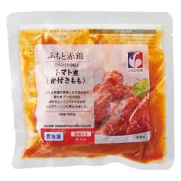 ふもと赤鶏トマト煮(骨付きもも) (250g×5袋) 商品パッケージ