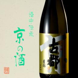 「古都」大吟醸&「聚楽第」純米大吟醸 (720ml×2本セット) 「古都」大吟醸 「この酒の風味こそ京都の味」と川端康成氏が揮毫した手作り酒「古都」