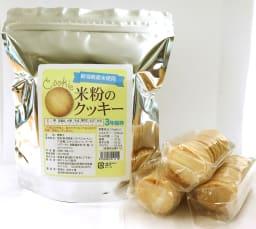 長期保存 米粉のクッキー (45枚×3袋)