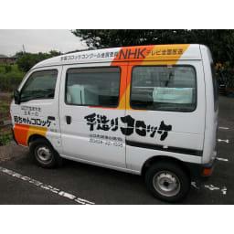 昭ちゃんコロッケ (60g×30個) 軽トラックでの移動販売も行っています