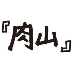 吉祥寺「肉山」特製ローストビーフ (350g) 肉好きの間で大人気の東京・吉祥寺の「肉山」。
