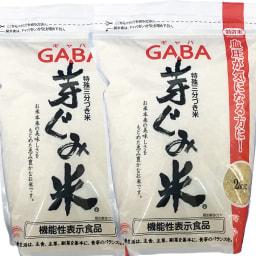 GABA 芽ぐみ米 4kg 【機能性表示食品】