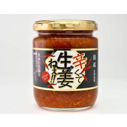 うまくて・辛くて生姜ねえ!!セット (3種 計6個 )