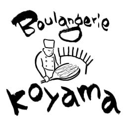【ディノス限定】 ブーランジェリーコヤマ 通年パンセット