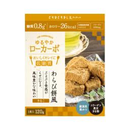 ゆるやかローカーボ 低糖質和菓子 (120g×12個) (ウ)わらび餅風きなこ味