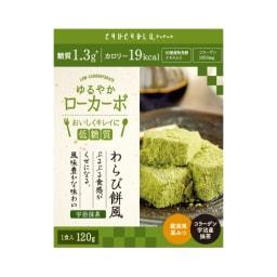 ゆるやかローカーボ 低糖質和菓子 (120g×12個) (イ)わらび餅風抹茶味