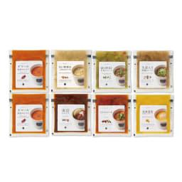 スープストックトーキョー 野菜スープと人気スープセット (各180g 計8袋) お届けパッケージ