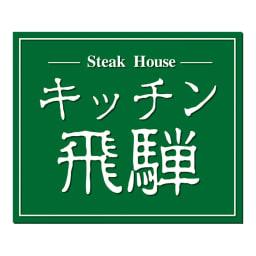 【お試し】「キッチン飛騨」 ふっくらハンバーグ (4個) キッチン飛騨