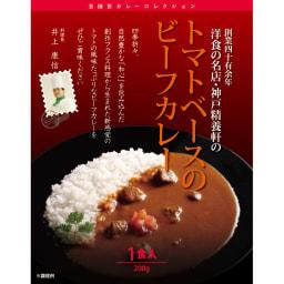 有名シェフ監修 銘店レストランカレー6種セット (各200g 計8パック) 神戸精養軒・トマトベースのビーフカレー