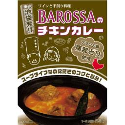 東京・池袋『BAROSSA』(バロッサ)監修 チキンカレー (250g×10パック) バロッサ特製のカレーペーストがベースで、小麦粉不使用・マレーシアハラル認証済のグルメ天国といわれるマレーシアのペナン島『ペナンカレー』がルーツのカレーペーストです。