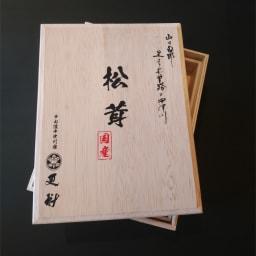 国産(岐阜県産または長野県産)松茸 (250g)