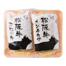 夏のお惣菜福袋 吉澤商店松坂牛コロッケ パッケージ ※メンチカツは付きません。