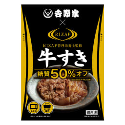 RIZAP管理栄養士監修 「吉野家×RIZAP」 低糖質牛すき (165g×8食)