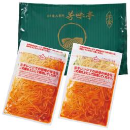 人形町「芳味亭」監修 ナポリタン 5袋 計10食 お届けパッケージ