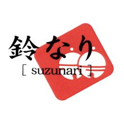 鈴なり監修ローストビーフゆず胡椒のソース 「鈴なり」 東京・新宿荒木町にある日本料理店。