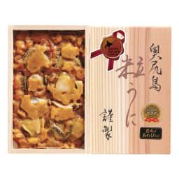 【お中元】昆布〆あわび入り 奥尻島産 粒うに (160g) (8月上旬お届け) 商品パッケージ