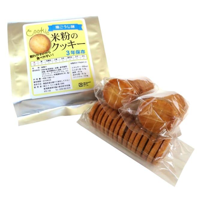 長期保存 アレルゲンフリー米粉のクッキー (45枚×3袋)