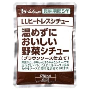 温めずにおいしい野菜シチュー (200g×10袋×3 計30食) 写真