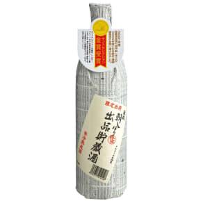 朝しぼり出品貯蔵酒  (900ml) 写真
