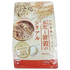 玄米と雑穀のシリアル (120g×8袋)