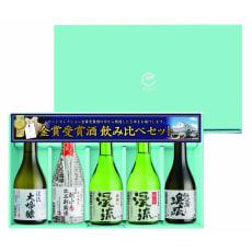 【父の日ギフト用お届け】 日本酒 モンドセレクション飲み比べ5種セット