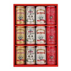 【お歳暮ギフト】エチゴビール 詰め合わせ12缶