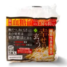 【機能性表示食品】 幸せの玄うどん (5食入×4袋)