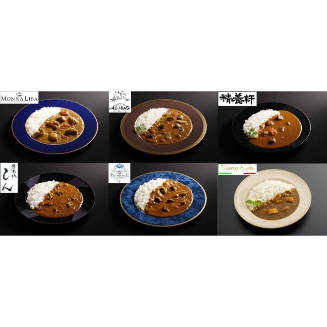 有名シェフ監修 銘店レストランカレー6種セット (各200g 計8パック) 国内の名立たるレストランのシェフが監修する、シェフそれぞれの個性あふれる6種のカレーをご自宅で食べ比べ。