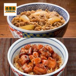 吉野家の牛丼&焼鶏丼セット(牛丼120g×8袋、焼鶏丼120g×2袋) 【盛り付け例】上)牛丼 下)焼鶏丼