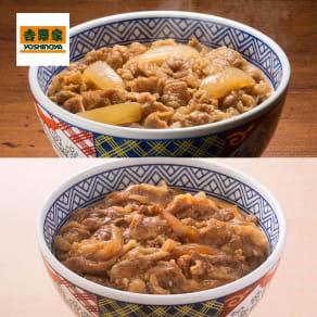 吉野家の牛丼&牛焼肉丼セット(牛丼120g×8袋、牛焼肉丼120g×2袋) 写真