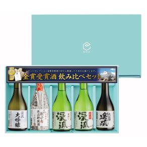 【父の日ギフト】日本酒 モンドセレクション飲み比べ5種セット 写真