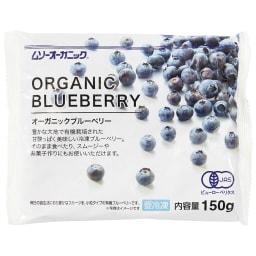 オーガニックブルーベリー150g×4袋