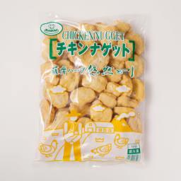 【業務用食材・食品】薩摩ハーブ悠然どり チキンナゲット(1kg×2袋) 商品パッケージ